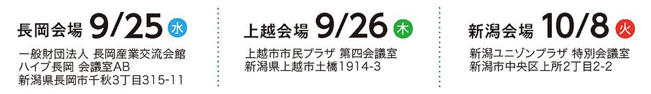 長岡会場9/25・上越会場9/26・新潟会場10/8