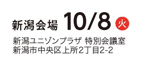 新潟会場10/8(火)新潟ユニゾンプラザ特別会議室:新潟市中央区上所2丁目2-2
