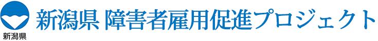 新潟県「障害者雇用促進プロジェクト事業」